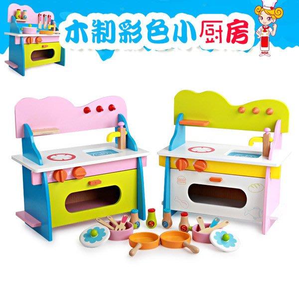 最新款~原木製仿真彩色小廚房組~可拆裝~家家酒玩具◎童心玩具1館◎