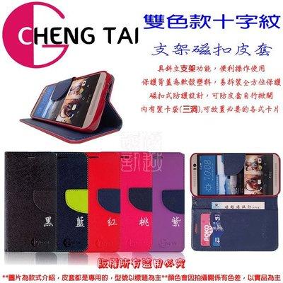 CHENG TAI Acer Liquid Zest Plus Z630  實體 磁扣 插卡 皮套 CT雙色 台中市