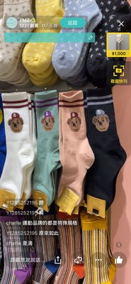 韓國 小熊 運動襪 腿高 約17cm