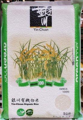【小如的店】COSTCO好市多代購~GREENME 銀川 白米(每包5kg) 超取60元