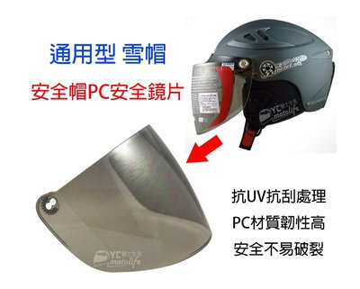 YC騎士生活_瑞獅 GP5 GRS 雪帽專用 安全帽鏡片 暗色鏡片 淺茶鏡片 電鍍鏡片 安全帽配件 抗UV PC安全鏡片