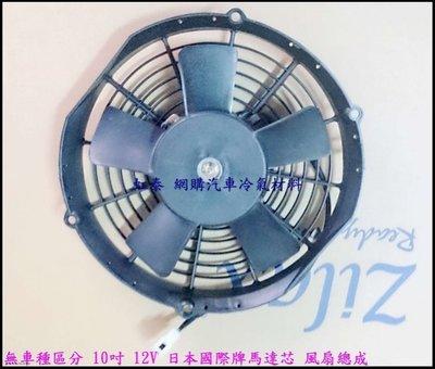 無車種區分 10吋12V 送風(反轉) 膠框 冷氣散熱風扇總成+18孔 洞洞鐵