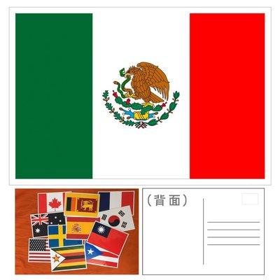 〈世界國旗明信片〉墨西哥 Mexico 明信片