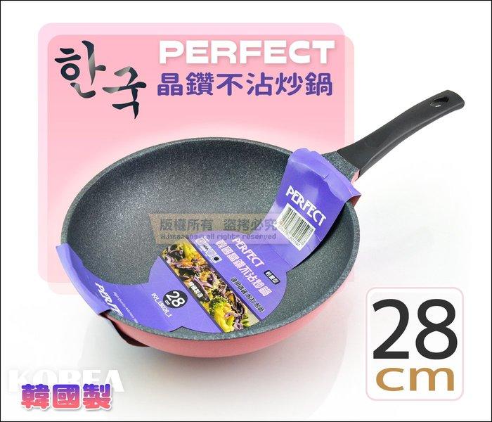 PERFECT 韓國製 1597 晶鑽不沾炒鍋 28cm【可用鐵鏟】輕量型 壓鑄鍋身 深型平底鍋 不沾鍋