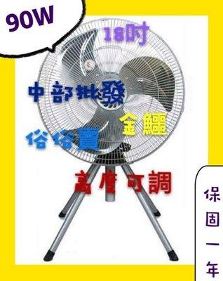 「工廠直營」金鱷 18吋 台灣製造 通風扇 工業電扇 工業扇 鋁葉升降工業扇 四腳 電風扇 桌扇 立扇