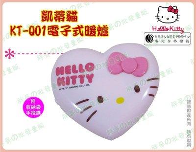 ◎超級批發◎凱蒂貓 KT-Q01 KITTY 電子式暖爐 電熱暖手器 暖餅 暖暖餅 懷爐 電暖器 電池式(可混批)
