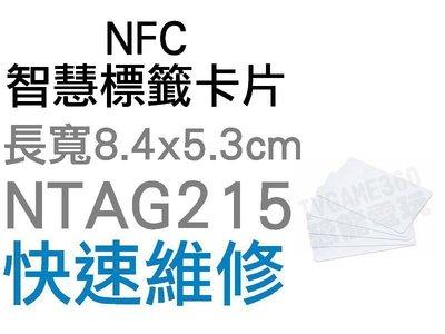 NFC 智慧標籤卡片 Nintendo Amiibo amibo Tagmo NTAG215【台中恐龍電玩】