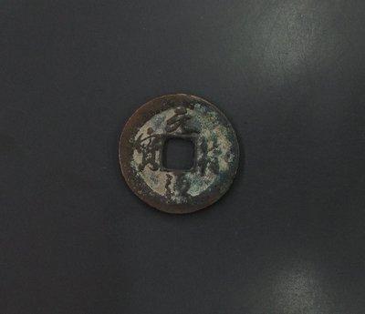a0897,北宋哲宗,元符通寶,小平,草書,重約 3.9克。