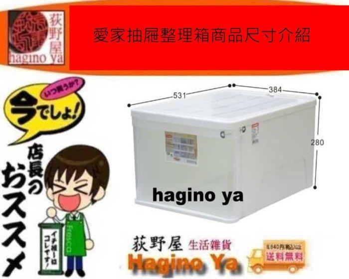 『3個運費0元』K-1045愛家單抽屜整理箱/整理箱/收納箱/無印良品風格/尿片整理箱/K1045/直購價