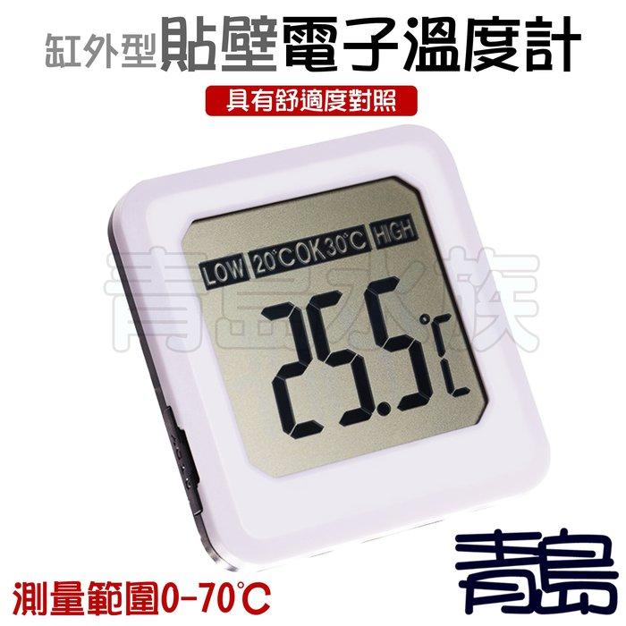 Y。。。青島水族。。。KS-W06極欣KEYRSIN---貼壁式 溫度計 缸外型 LCD 透視 魚缸==電子溫度計