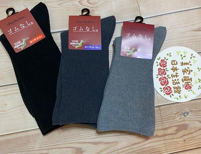 美家園日本生活館 日本製 棉質男用襪 好穿不束腳 抗菌防臭