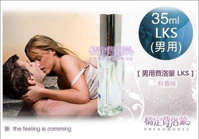 情定費洛蒙香水-男用LKS 35ml,...
