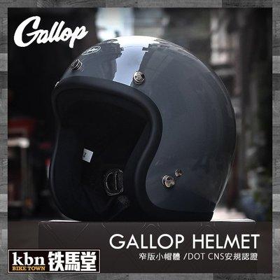 KBN☆鐵馬堂 台灣 GALLOP 復古帽 小帽體 輕量 舒適 3/4罩 哈雷 凱旋 偉士牌 安全帽 CHIEF 水泥灰