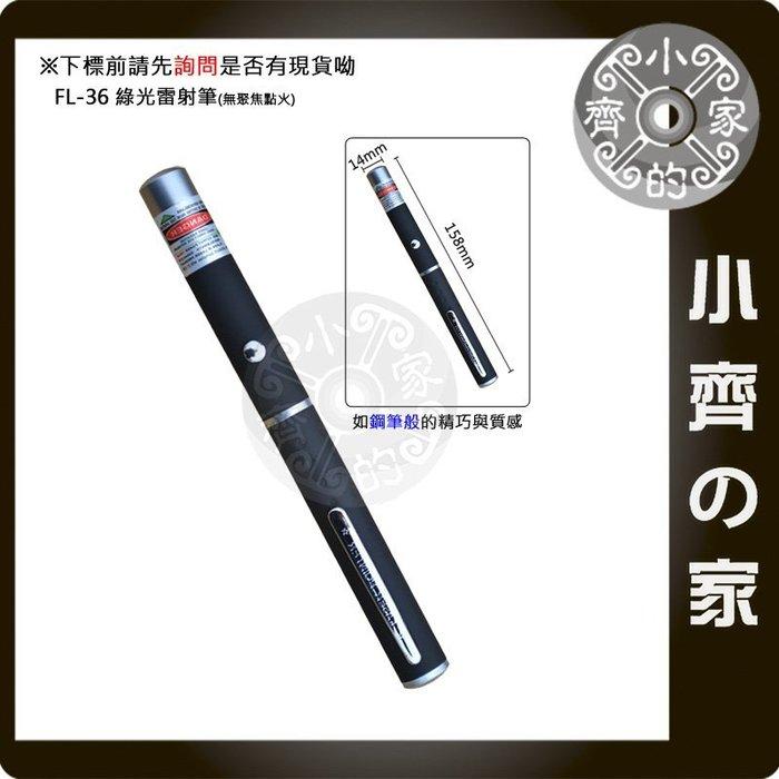 迷你型 20mW 綠色 綠光 紅外線 舞會KTV PUB 雷射筆 使用4號電池x2 FL-36 小齊的家