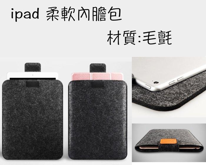 高級毛顫包  iPad保護套  9.7-10.5吋保護袋