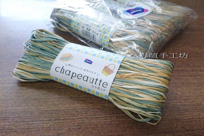 編織 Olympus CHAPEAUTTE雪寶棉線~紙線帽、包包、衣服~手工藝材料、進口毛線、編織工具【彩暄手工坊】