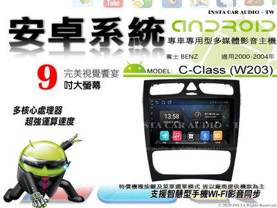音仕達汽車音響 賓士 C-CLASS W203 00-04年 9吋安卓機 四核心 2+32 WIFI 鏡像顯示 ADF