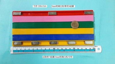 [ 磁鐵倉庫 ]F200x10x6加強型玻璃白板專用強力磁鐵20公分長5mm玻璃用標準型三磁鐵