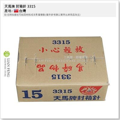 【工具屋】*含稅* 天馬牌 封箱針 3315 (一箱10盒) 長15mm 封箱機用 封箱釘 裝釘紙箱 打釘機 手動 氣動