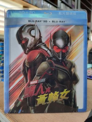 影音大批發-0452-正版藍光BD【蟻人與黃蜂女 3D+2D雙碟版 附外盒】熱門電影 MARVEL(直購價)