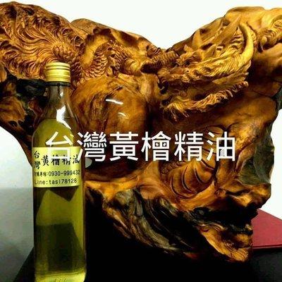 【台灣國寶】台灣黃檜精油,台灣檜木精油,500cc,500ml
