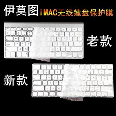 3C專賣#蘋果一體機臺式電腦imac鍵盤膜無線magic keyboard保護套15配件貼膜air13筆記本macboo
