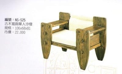 南方松沙發 原木製沙發 材質紋理有層次 古趣盎然 較其他木質堅韌 抗撞耐磨耐曝曬及潮濕