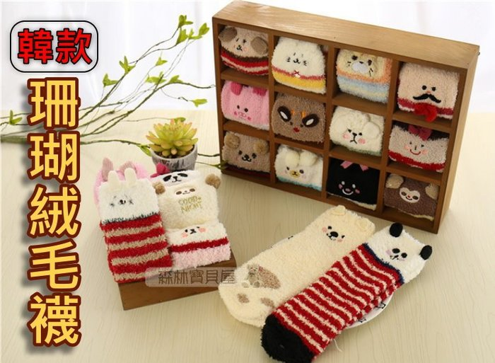 森林寶貝屋~韓款~珊瑚絨毛襪~可愛立體動物造型襪~絨毛保暖短襪~短筒襪~8款發售