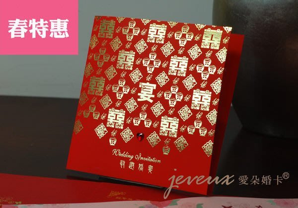Post Fashion系列 PF-09 Love囍宴(紅囍)