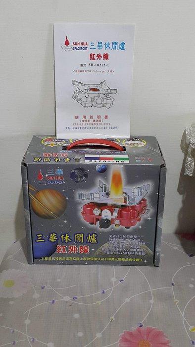 三華紅外線休閒僅用一次,便宜售出,台灣製。附說明書