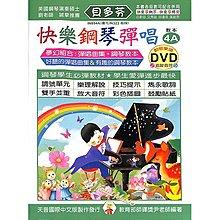 【kaiyi music】《貝多芬》快樂鋼琴彈唱-4A+動態樂譜DVD