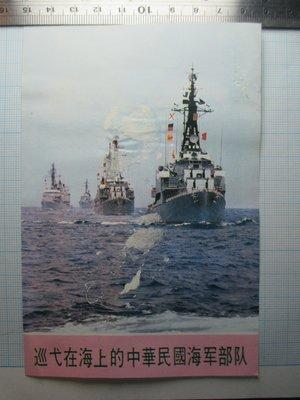 空飄.心戰.反共文宣傳單-台灣對大陸.「巡弋在海上的中華民國海軍部隊」