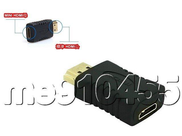 mini hdmi 轉 hdmi 母轉公 MINI HDMI母 TO HDMI公 轉接頭 HDMI轉接頭 有現貨