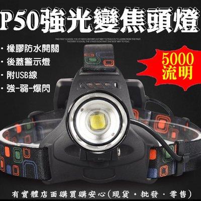 興雲網購【P50強光變焦頭燈+USB線單賣27122-137】5000流明強光魚眼 手電筒 工作燈