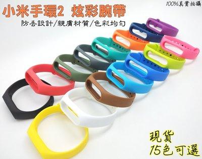 小米手環2 炫彩腕帶 替換腕帶 防丟設計 親膚材質 高品質 單色 腕帶 錶帶 小米手環 二代專用 高雄市