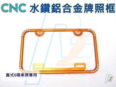 R+R CNC 水鑽鋁合金牌框 機車六碼 鑲鑽車牌框 水鑽牌照框 CUXI MANY VJR TINI JBUBU OZ