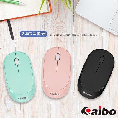 ☆YoYo 3C ☆aibo 藍牙/2.4G 雙模式 無線靜音滑鼠 藍芽滑鼠