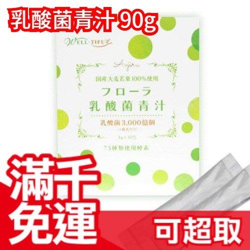 日本 乳酸菌青汁 90g (3g ×30包) 飲品 大麥若葉 蔬菜汁 ❤JP Plus+