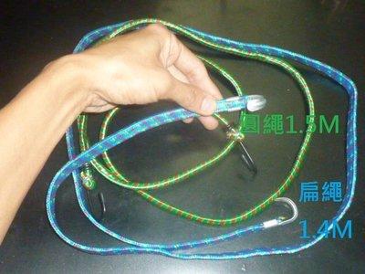 機車繩/機車捆物帶/機車捆物繩/機車鬆緊帶/腳踏車綁物繩/機車彈力繩~1.5米特價15元起