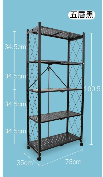GUhome 五層 大平台 碳鋼 北歐 廚房 折疊 置物架 帶滾輪 小推車 客廳臥室 微波爐 整理 陽台 落地 收納架子