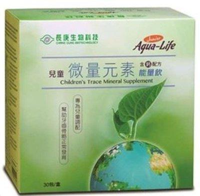 【長庚生物科技】兒童微量元素能量飲 隨身包30包/盒 15ML/包 市價$750《代購代買》