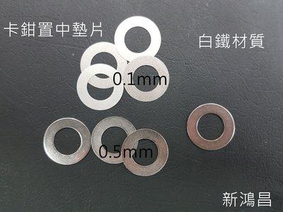 【新鴻昌】白鐵中置卡鉗墊片 M10 0.5mm/1.0mm 墊片 調整片卡鉗置中