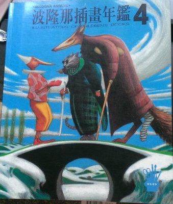 Moon's Flea Market- 《波隆那插畫年鑑4》ISBN:9575587022│企鵝│陳慧靜│九成新