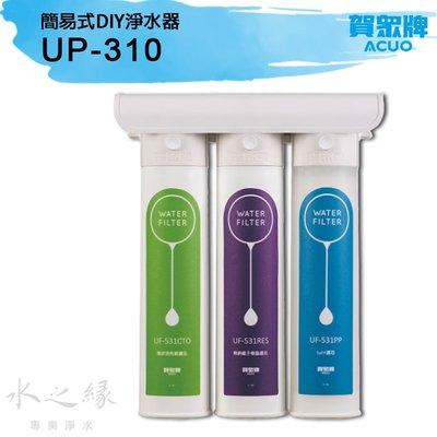 【詢問享優惠】-水之緣-賀眾牌UP-310 簡易式DIY淨水器