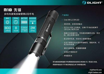 《宇捷》【A126】Olight M18S Striker XM-L2 800流明多檔尾按便攜強光手電筒