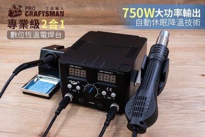 《工具職人》智慧型750W二合一數位恆...
