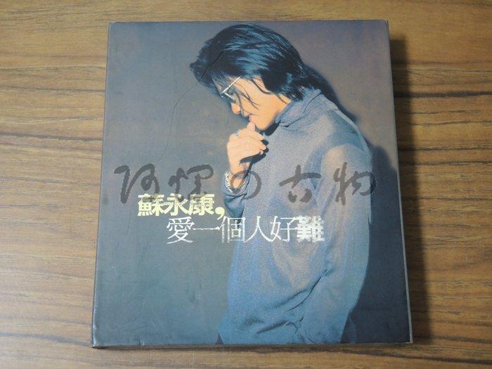 【阿輝の古物】CD_蘇永康 愛一個人好難_有外紙盒_2CD
