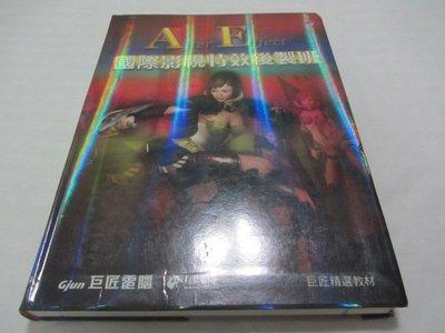 After Effect 國際影視特效後製班  附光碟》ISBN9789571168616│狂龍│巨匠(ㄌ96袋)