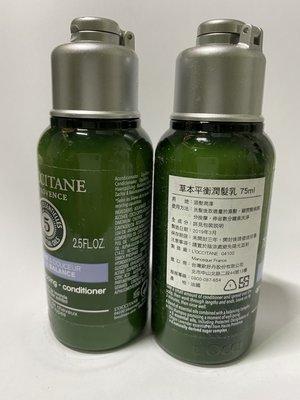 【美妝夏布】 L'OCCITANE 歐舒丹 草本平衡潤髮乳 75ml 特價130