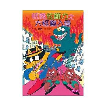 ☆天才老爸☆→【親子天下】怪傑佐羅力(10):大怪獸入侵 怪傑佐羅力系列 佐羅力 電視卡通、 動畫 親子 繪本 共讀